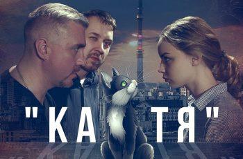 Спектакль Катя