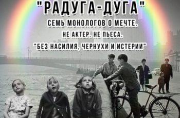 моноспектакль