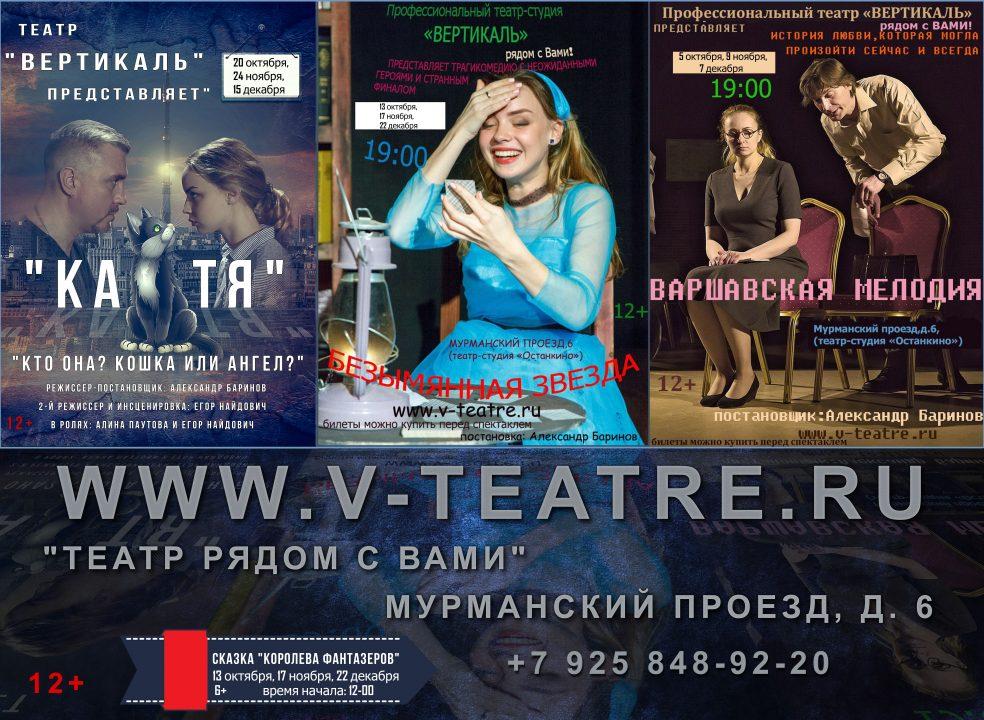 театральный репертуар