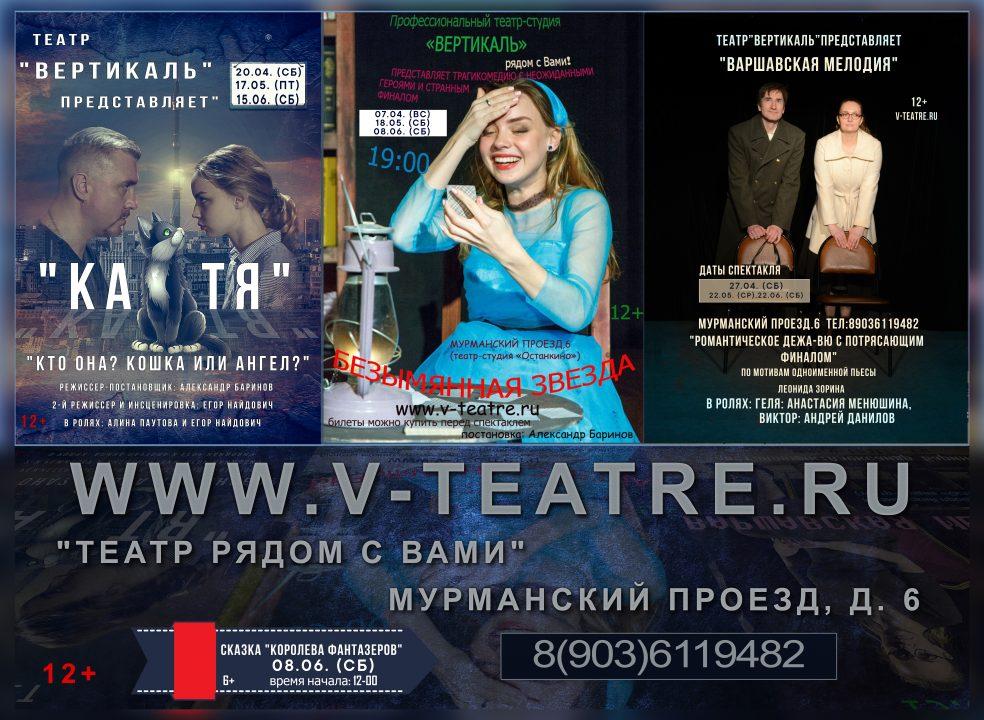 Спектакли в Москве: афиша на апрель